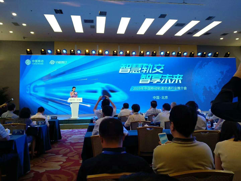 祝贺集智达加入中国移动轨道交通智联网联盟,共谋智慧轨道行业发展新蓝图